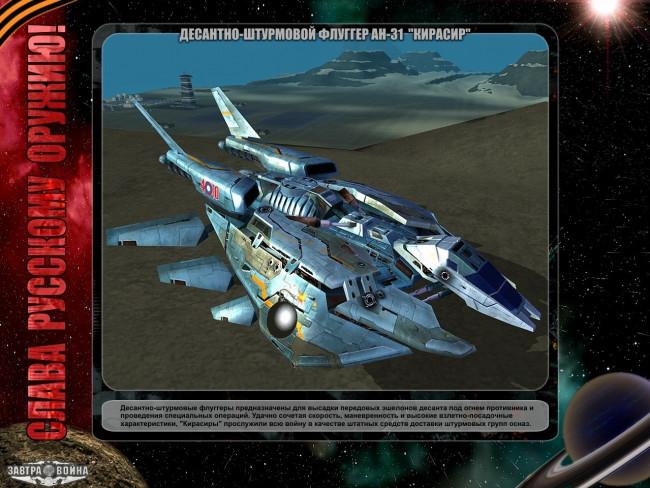 Завтра война обои для рабочего стола 1280x960 завтра, война, видео, игры.